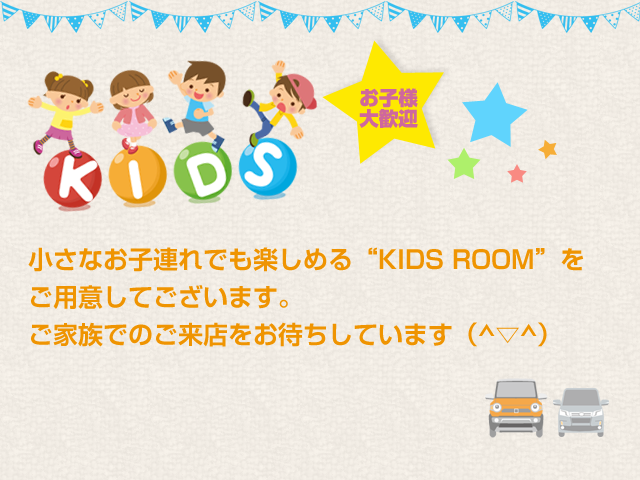 kidroom